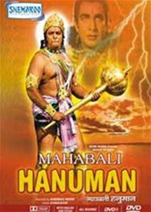 Rent Mahabali Hanuman Online DVD Rental