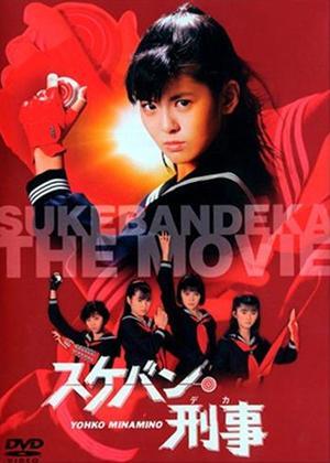 Rent Sukeban Deka Online DVD Rental