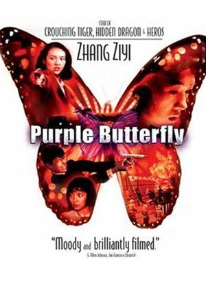Rent Purple Butterfly (aka Zi hudie) Online DVD Rental