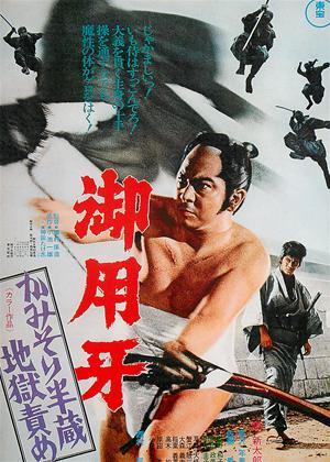 Rent Hanzo The Razor: The Snare (aka Goyôkiba: Kamisori Hanzô jigoku zeme) Online DVD Rental