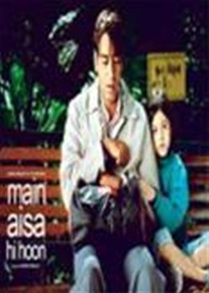 Rent Mein Aisa Hi Hoon Online DVD Rental