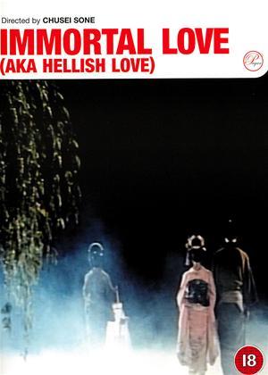 Rent Immortal Love (aka Seidan botan-dôrô) Online DVD Rental