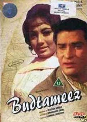 Rent Budtameez Online DVD Rental