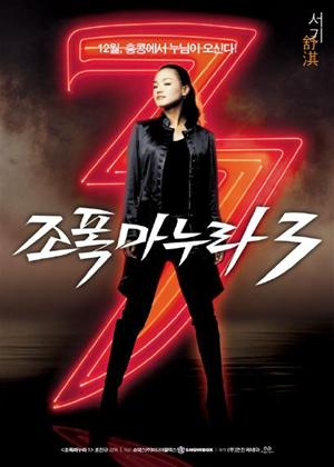 Rent My Wife Is a Gangster 3 (aka Jopog Manura 3) Online DVD Rental