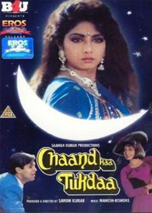 Rent Chand Ka Tukda Online DVD Rental
