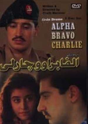 Rent Alpha Bravo Charlie Online DVD Rental