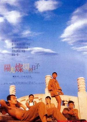 Rent In the Heat of the Sun (aka Yangguang Canlan De Rizi) Online DVD Rental