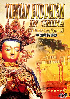Tibetan Buddhism in China Online DVD Rental
