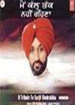 Rent A Tribute to Surjit Bindrakhia Online DVD Rental