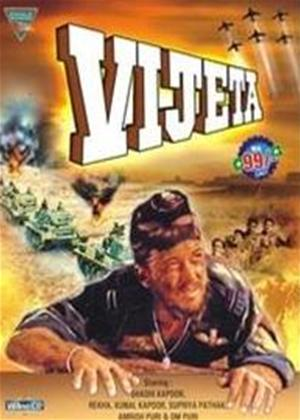 Rent Vijeta Online DVD Rental
