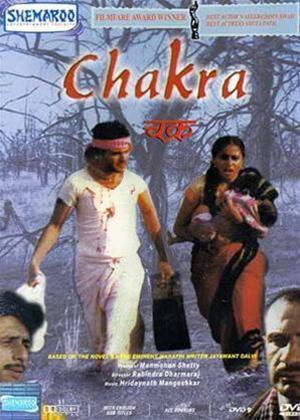 Chakra Online DVD Rental