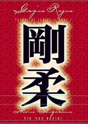 Rent Goju Ryu Karate Technical Series V1 Online DVD Rental