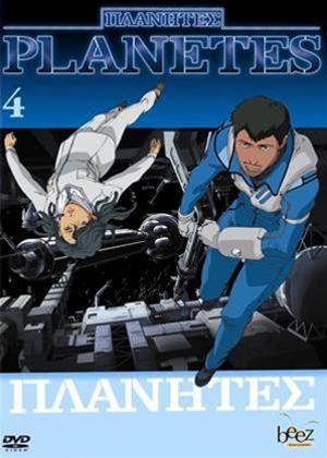 Rent Planetes: Vol.4 Online DVD Rental
