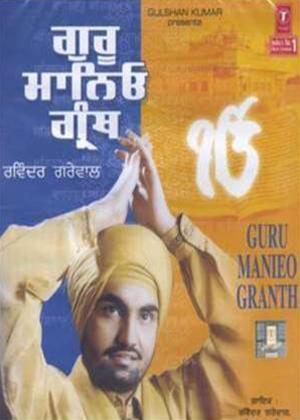 Rent Guru Manio Granth Online DVD Rental