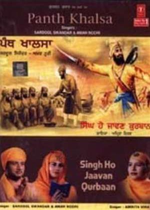 Rent Panth Khalsa: Singh Ho Jaavan Qurbaan Online DVD Rental