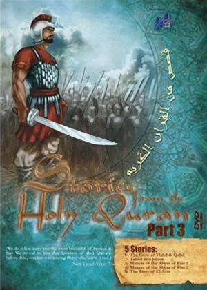 Rent Stories from the Holy Quran: Part 3 Online DVD Rental