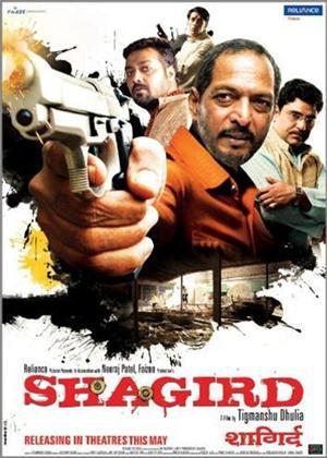 Rent Shagird Online DVD Rental