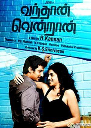 Rent Vanthaan Vendraan Online DVD Rental