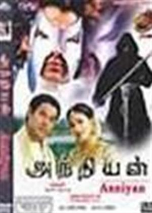 Rent Anniyan Online DVD Rental