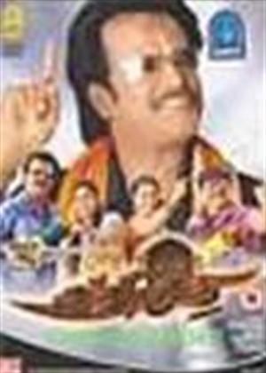 Rent Chandramuki Online DVD Rental