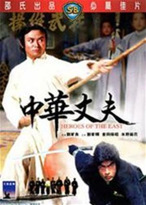 Rent Shaolin Challenges Ninja Online DVD Rental