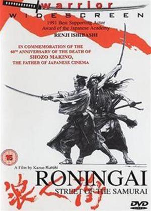 Rent Roningai (aka Rônin-gai) Online DVD Rental