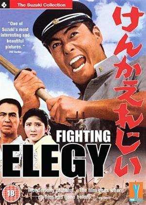 Rent Fighting Elegy (aka Kenka erejii) Online DVD Rental
