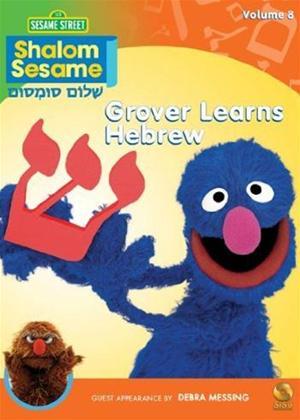 Rent Shalom Sesame: Vol.8: Grover Learns Hebrew Online DVD Rental