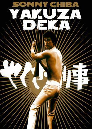 Rent Gangster Cop (aka Yakuza Deka) Online DVD Rental
