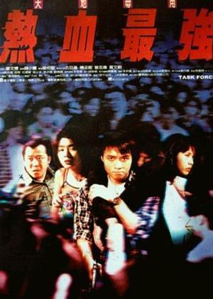 Rent Task Force (aka Yit huet jui keung) Online DVD Rental