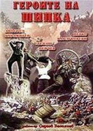 Rent The Heroes of Shipka (aka Geroite Na Shipka) Online DVD & Blu-ray Rental