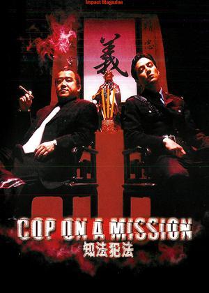Rent Cop on a Mission (aka Ji fat faan fat) Online DVD Rental