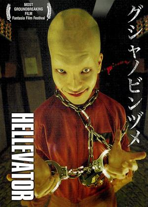 Rent Hellevator (aka Gusha no bindume) Online DVD Rental
