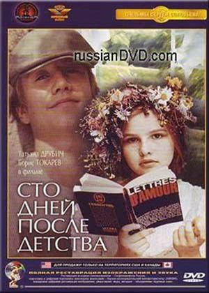 Rent One Hundred Days After Childhood (aka Sto Dnei Posle Detstva) Online DVD Rental