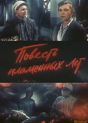 Rent The Story of the Flaming Years (aka Povest Plamennykh Let) Online DVD Rental