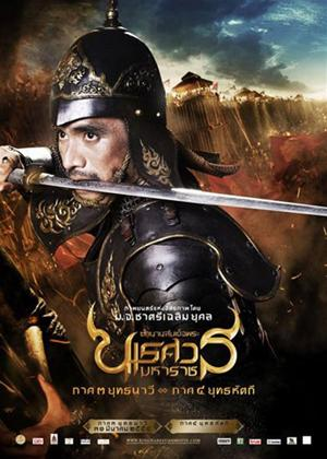 Rent Naresuan: The Soldier King Online DVD Rental