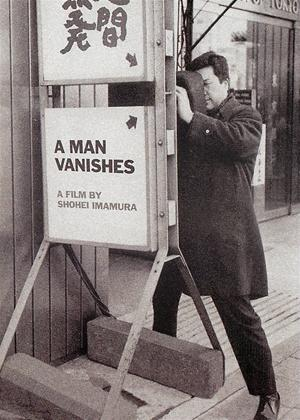 Rent A Man Vanishes (aka Ningen Johatsu) Online DVD Rental