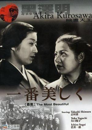 Rent The Most Beautiful (aka Ichiban utsukushiku) Online DVD Rental