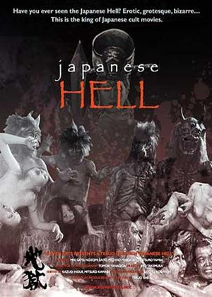 Rent Japanese Hell (aka Jigoku) Online DVD Rental
