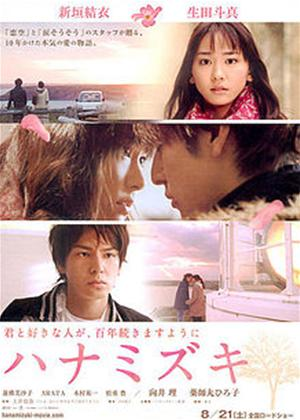 Rent Hanamizuki (aka May your love bloom a hundred years) Online DVD Rental