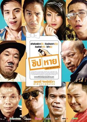 Rent Microchip (aka Chip hai) Online DVD Rental