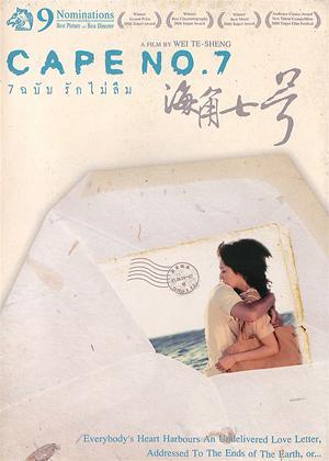 Cape No. 7 Online DVD Rental