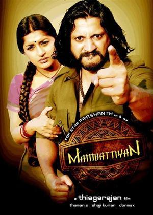 Rent Mambattiyaan Online DVD Rental