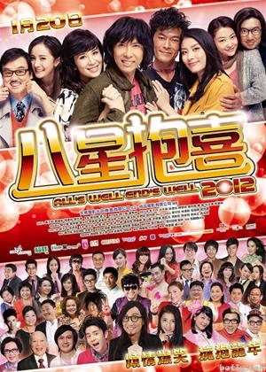 Rent All's Well Ends Well (aka Baat seng bou hei) Online DVD Rental