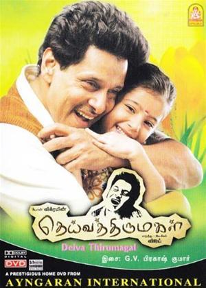 Rent Deiva Thirumagal Online DVD Rental
