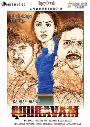 Rent Gouravam Online DVD Rental