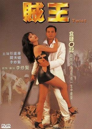 Rent Thief King (aka Zei Wong) Online DVD Rental