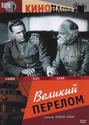 Rent The Turning Point (aka Velikiy Perelom) Online DVD Rental