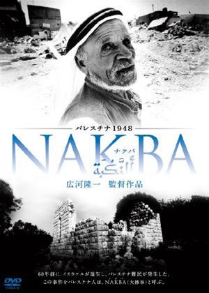 Rent Nakba Online DVD Rental
