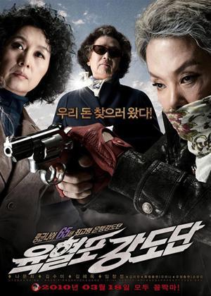 Rent Revolver Gangsters' Gang (aka Yukhyeolpo kangdodan) Online DVD Rental
